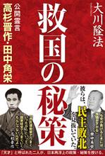 Takasugikakuei