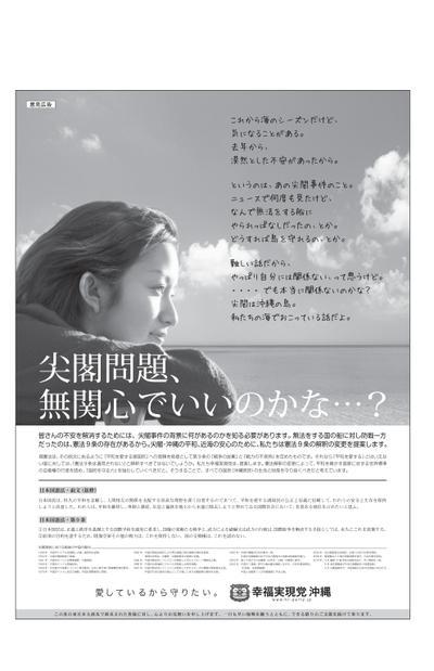 Senkaku_hrp_01