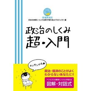 Seijinosikumi_3